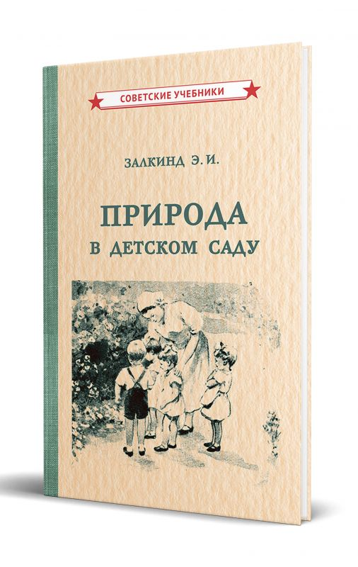 Природа в детском саду [1947]