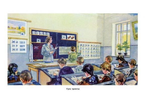 Начальная школа. Настольная книга учителя