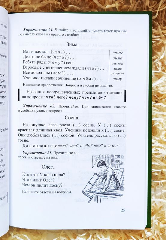 Учебник русского языка для начальной школы. 2 класс