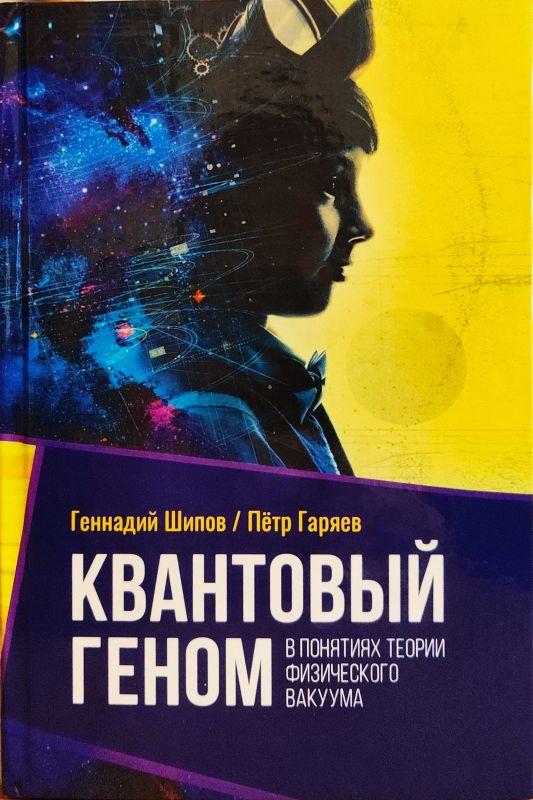 Комплект из 3-х книг Петра Гаряева
