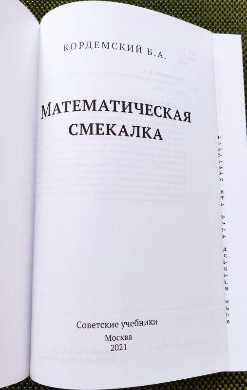 Математическая смекалка [1955]