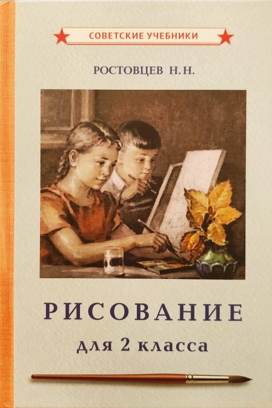 Рисование. Учебник для 2 класса [1957]