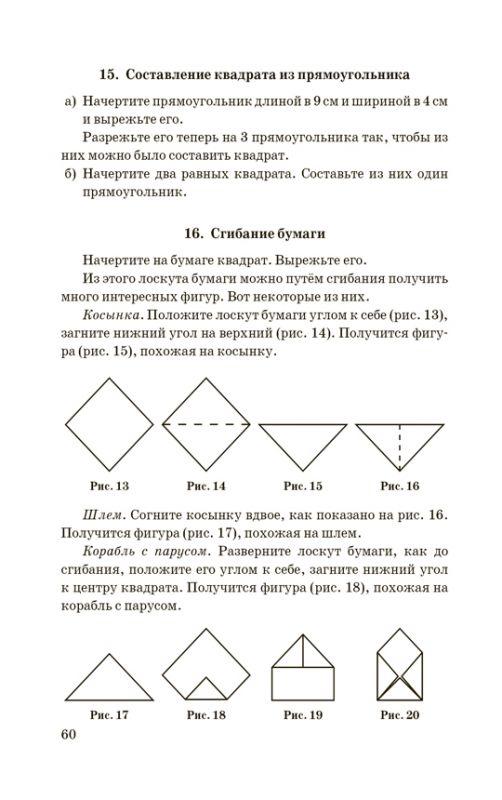 Занимательные задачи. Пособие для учителей начальных школ (1948)