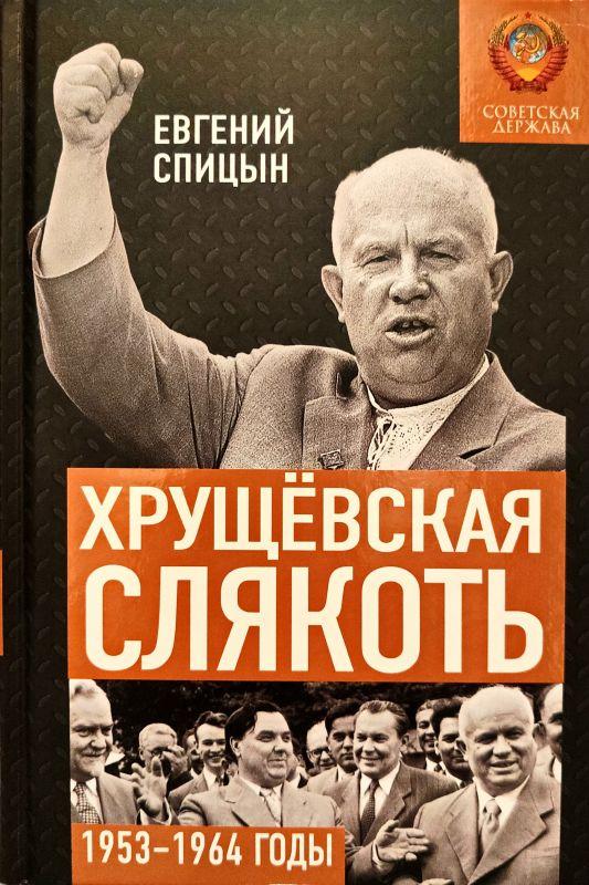 Хрущёвская слякоть. Советская держава в 1953-1964 годах