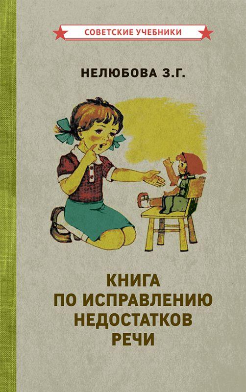 Книга по исправлению недостатков речи [1938]