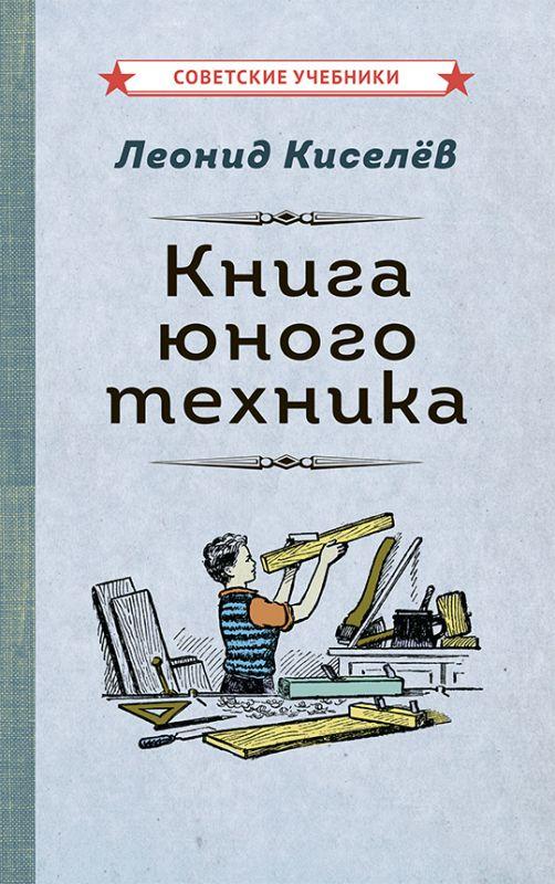 Книга юного техника [1948]