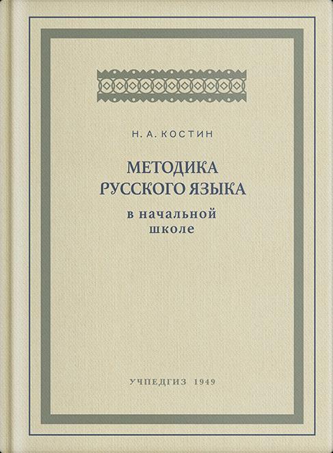 Методика русского языка в начальной школе