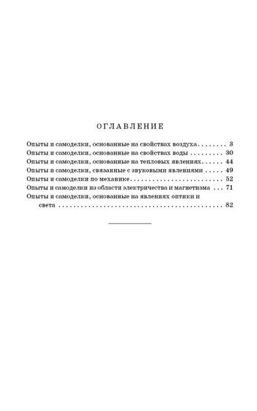 Опыты и самоделки по физике [1955]