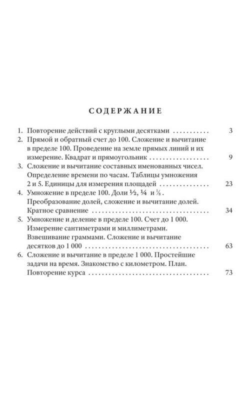 Первые шаги в математике. Учебник для 2 класса [1930]