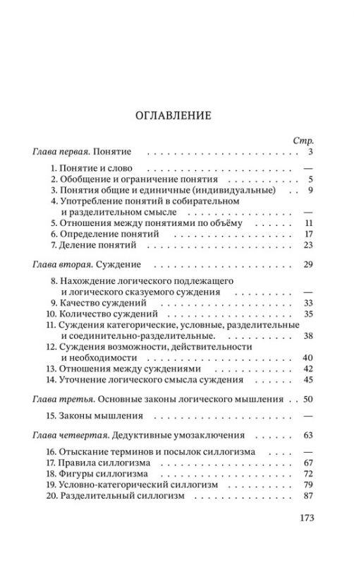 Упражнения по логике для средней школы [1952]