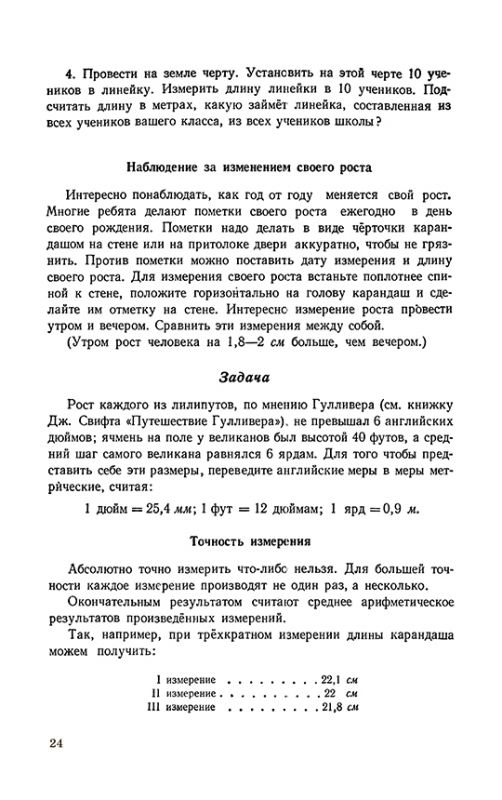 Юному физику [1956]